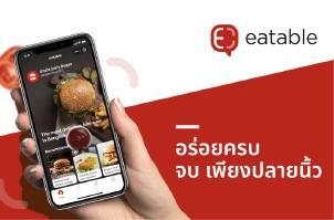 eatable_3.jpeg